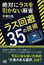 表紙: 絶対にラスを引かない麻雀 ~ラス回避35の技術~ (マイナビ麻雀BOOKS) | 平澤 元気