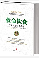 The China Study(Chinese edition) Paperback