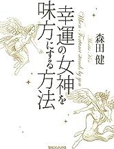 表紙: 幸運の女神を味方にする方法 | 森田健