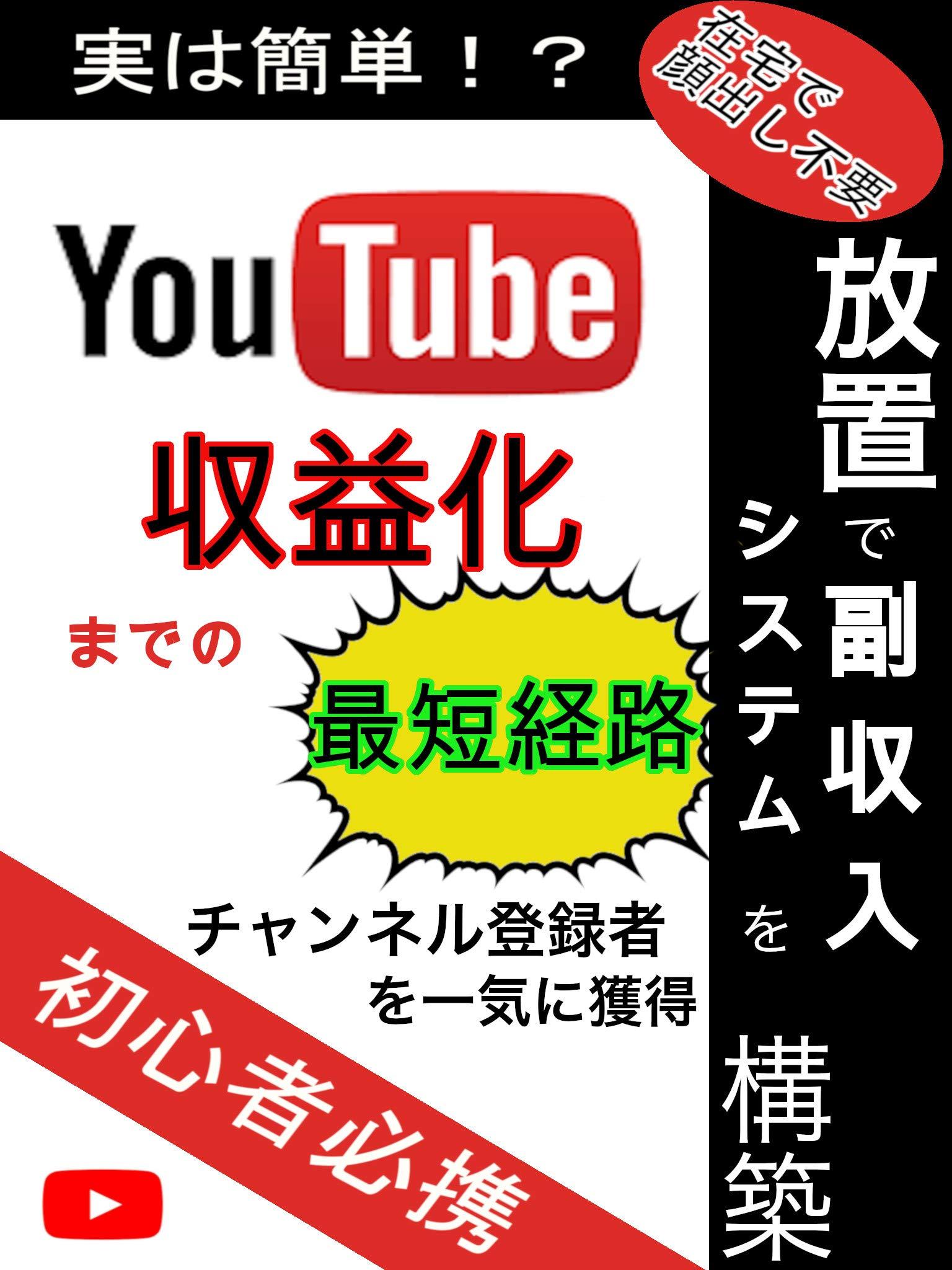 yucyubusyuuekikamadenosaitannkeiro (Japanese Edition)
