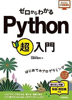ゼロからわかる Python超入門 (かんたんIT基礎講座)