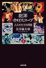 表紙: 犯罪ホロスコープI 六人の女王の問題 (光文社文庫)   法月 綸太郎