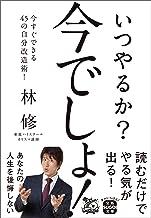 表紙: いつやるか? 今でしょ! (宝島SUGOI文庫) | 林修