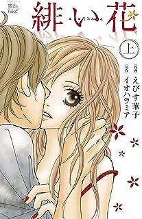 緋い花 分冊版 : 7 (ジュールコミックス)