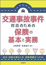 表紙: 交通事故事件対応のための保険の基本と実務 | 古笛恵子