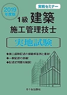 1級建築施工管理技士 実地試験 実戦セミナー 2019年度版