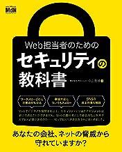 表紙: Web担当者のためのセキュリティの教科書 | 株式会社アズジェント/中山貴禎