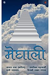 Meghali (Hindi Edition) Kindle Edition