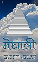 Meghali (Hindi Edition)