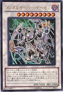 遊戯王 EXVC-JP044-UR 《メンタルオーバー・デーモン》 Ultra