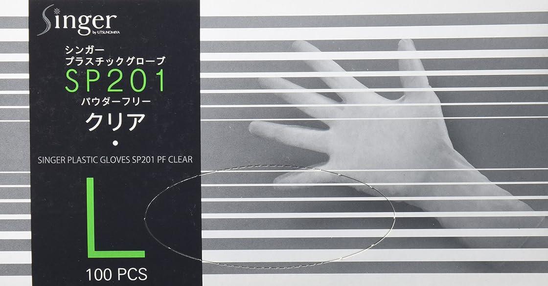交響曲週間晩ごはんシンガープラスチックグローブ(手袋) SP201 パウダーフリー ブルー(100枚) L
