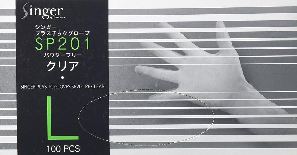 外科医許可多様なシンガープラスチックグローブ(手袋) SP201 パウダーフリー ブルー(100枚) L