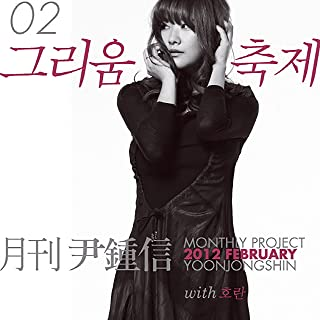 Festival For Missing 그리움 축제 (feat. Horan) [Monthly Project 2012 February Yoon Jong Shin]