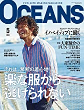 OCEANS 2020年5月号 [雑誌]