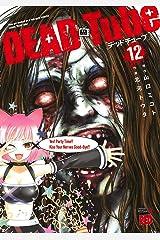 DEAD Tube ~デッドチューブ~ 12 (チャンピオンREDコミックス) Kindle版