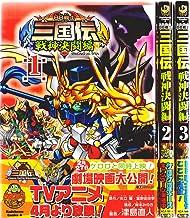 BB戦士三国伝~戦神決闘編 コミック 1-3巻セット (角川コミックス・エース )