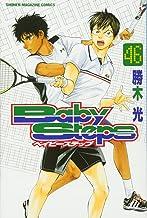 ベイビーステップ(46) (講談社コミックス)