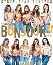 サイバージャパンダンサーズ写真集「BONJOUR!!」 週プレ PHOTO BOOK
