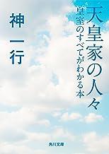 表紙: 天皇家の人々 皇室のすべてがわかる本 (角川文庫) | 神 一行