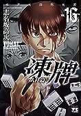 凍牌~人柱篇~ 16―麻雀死闘黙死譚 (ヤングチャンピオンコミックス)