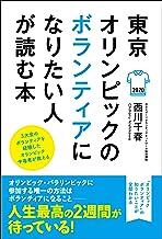 表紙: 東京オリンピックのボランティアになりたい人が読む本 | 西川 千春