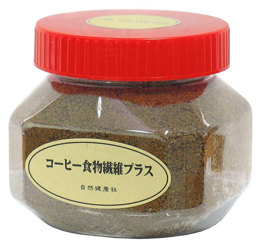従うミトンマイク自然健康社 コーヒー食物繊維プラス 250g 広口容器入り