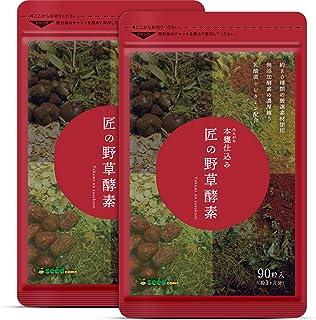 シードコムス seedcoms 匠の 野草酵素 乳酸菌 ビタミン 約6ケ月分 180粒