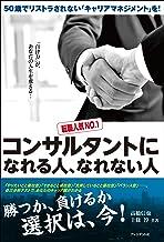 表紙: コンサルタントになれる人、なれない人 | 高橋 信也
