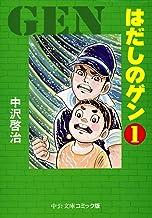 はだしのゲン① (中公文庫コミック版)
