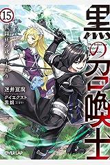 黒の召喚士 15 戦闘狂の成り上がり (オーバーラップ文庫) Kindle版
