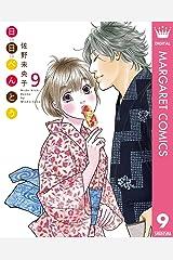日日(にちにち)べんとう 9 (マーガレットコミックスDIGITAL) Kindle版