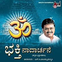 Bhakthi Naadarchane - Kannada Devotional Songs