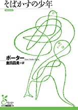 表紙: そばかすの少年 (光文社古典新訳文庫) | G・ポーター