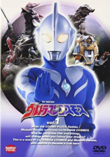 ウルトラマンコスモス Vol.1 [DVD]