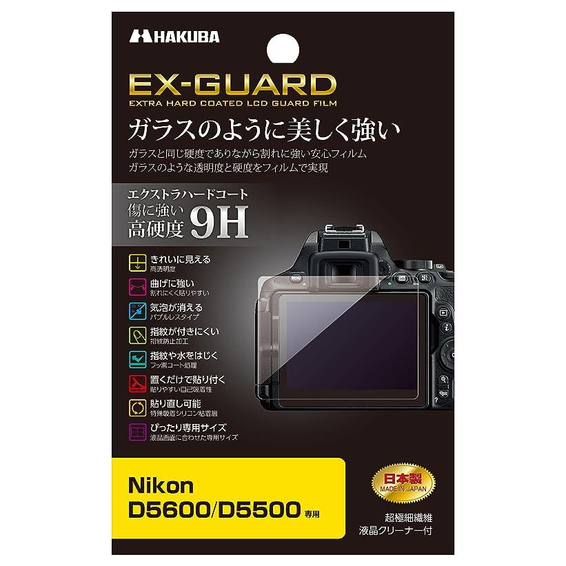 嫉妬知覚する困惑HAKUBA デジタルカメラ液晶保護フィルム EX-GUARD Nikon D5600/D5500専用 EXGF-ND5600