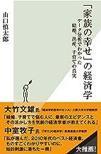 表紙: 「家族の幸せ」の経済学~データ分析でわかった結婚、出産、子育ての真実~ (光文社新書)   山口 慎太郎