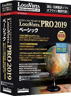 LogoVista PRO 2019 ベーシック