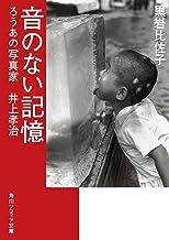 表紙: 音のない記憶 ろうあの写真家 井上孝治 (角川ソフィア文庫) | 黒岩 比佐子