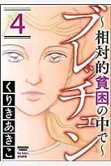 ブレッチェン~相対的貧困の中で~ (4) (ストーリーな女たち) Kindle版
