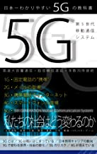 日本一わかりやすい「5G」の教科書: 私たちの社会はどう変わるのか