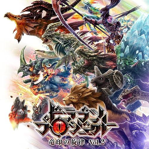 ドラゴンプロジェクト 竜印の旋律 vol.2