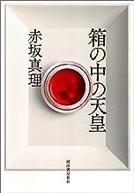 表紙: 箱の中の天皇 | 赤坂真理