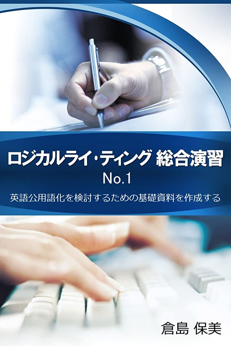 安心残基飼いならすロジカル?ライティング 総合演習 No.1: 英語公用語化を検討するための基礎資料を作成する ロジカルライティング