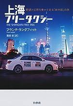 表紙: 上海フリータクシー:野望と幻想を乗せて走る「新中国」の旅 | フランク・ラングフィット