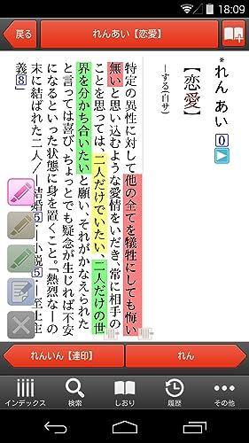 『新明解国語辞典 第七版 公式アプリ【ビッグローブ辞書】』の2枚目の画像
