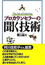 表紙: プロカウンセラーの聞く技術 | 東山紘久