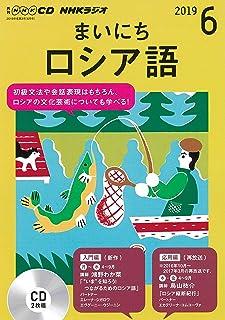 NHK CD ラジオ まいにちロシア語 2019年6月号