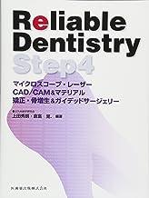 Reliable Dentistry Step4 マイクロスコープ・レーザー・CAD/CAM&マテリアル・矯正・骨増生&ガイデッドサージェリー
