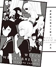 表紙: 演劇部の魔女と騎士 (ひらり、コミックス) | 犬丸