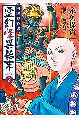 阿闍梨蒼雲 霊幻怪異始末(2) Kindle版